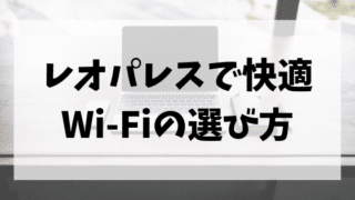 レオパレスのWi-Fi選び方