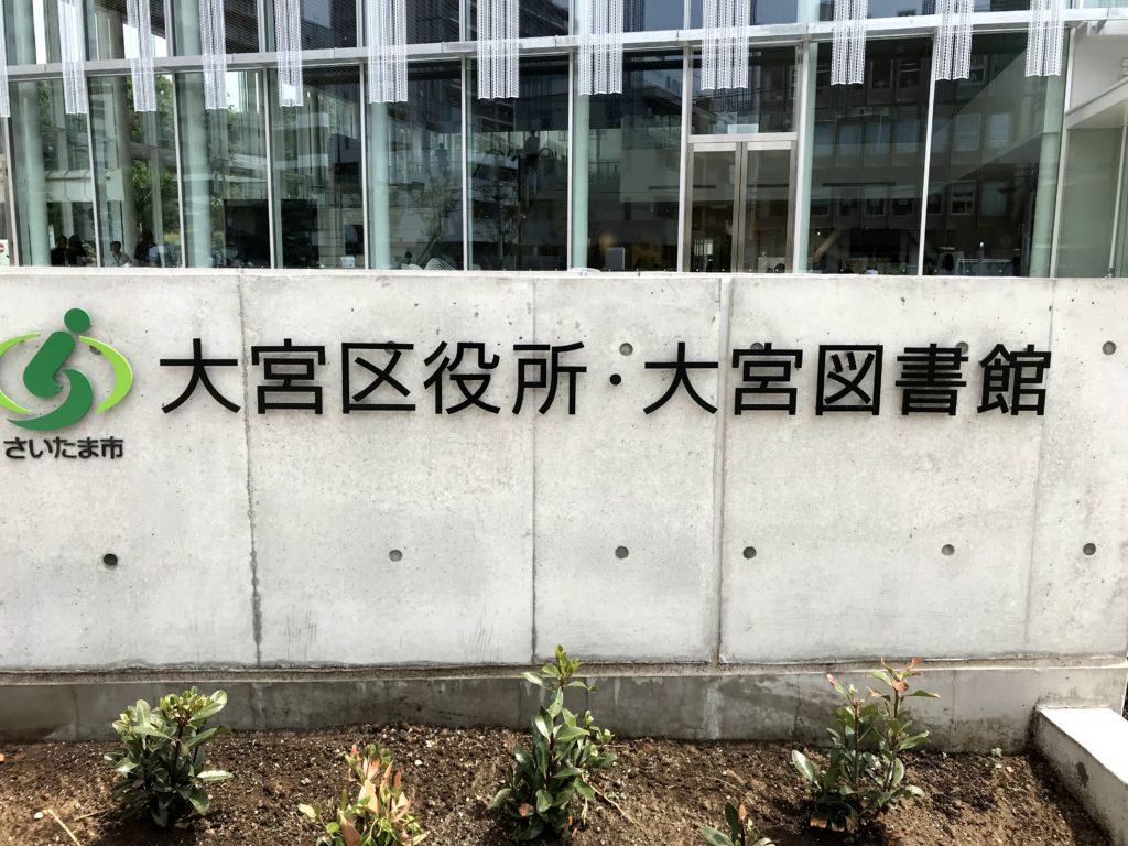 新大宮図書館、区役所の新庁舎