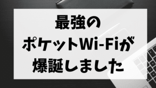 どんなときもWiFiがとんでもない