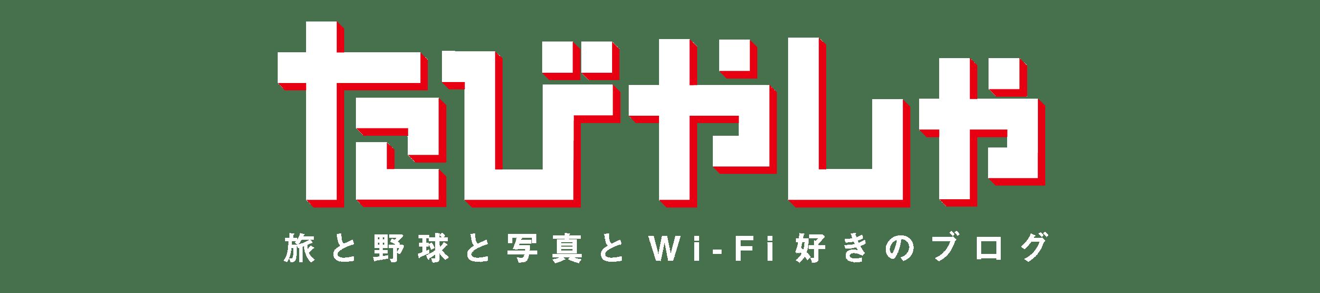 たびやしゃ|旅・野球・写真・Wi-Fi好きのためのブログ