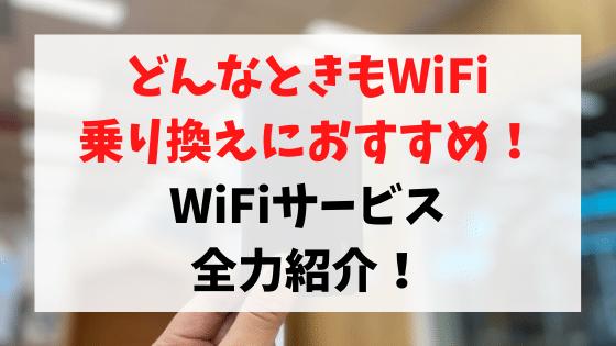 どんなときもWiFi 乗り換え おすすめのWiFiサービス