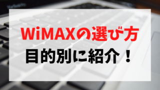 WiMAXの選び方 目的別に紹介!